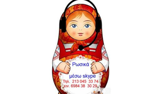 Μαθήματα ρωσικών μέσω Skype