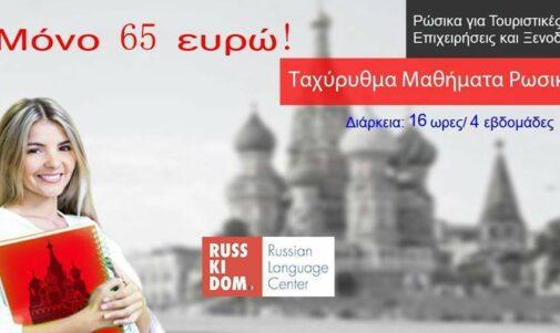 Ρώσικα για Τουριστικές Επιχειρήσεις και Ξενοδοχεία!