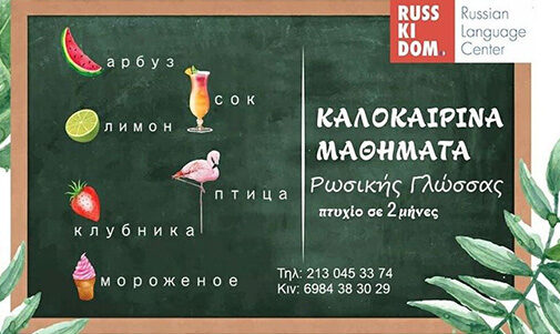 ΚΑΛΟΚΑΙΡΙΝΑ ΕΝΤΑΤΙΚΑ ΜΑΘΗΜΑΤΑ ΡΩΣΙΚΗΣ ΓΛΩΣΣΑΣ ΣΤΟ RUSSKI DOM 2021!