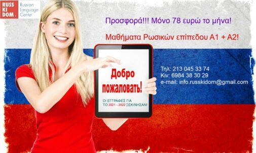 Μαθήματα Ρωσικής Γλώσσας Επίπεδου Α1 +Α2 μόνο 78 ευρώ/μήνα!