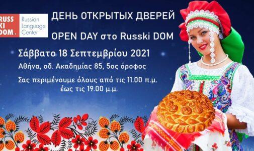 Open Day στο Russki DOM